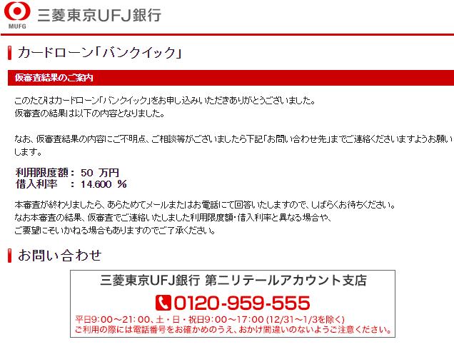 バンクイックカード仮審査