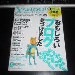 Yahoo!Internet Guide Japanさんに紹介していただきました。