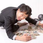 ×借金の一本化、○低利化