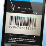 全ての買い物で得できる!スマフォをバーコードにかざすと最安値表示のアプリ