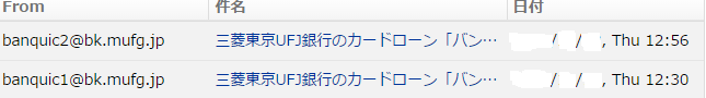 三菱東京UFJ銀行カードローン お試し診断