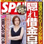 今週号の週刊SPA!に掲載していただいてます!