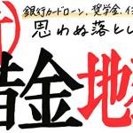 東洋経済様に掲載していただきました!7月10日発売の雑誌です!